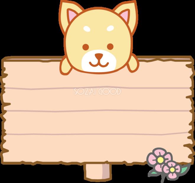 案内看板を持つ可愛い柴犬 無料犬イラスト 素材good