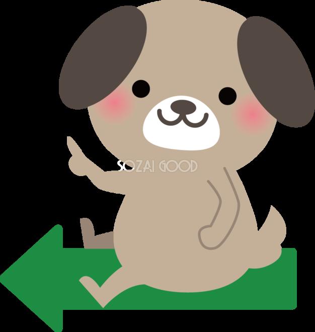 犬矢印 動物イラスト 素材good