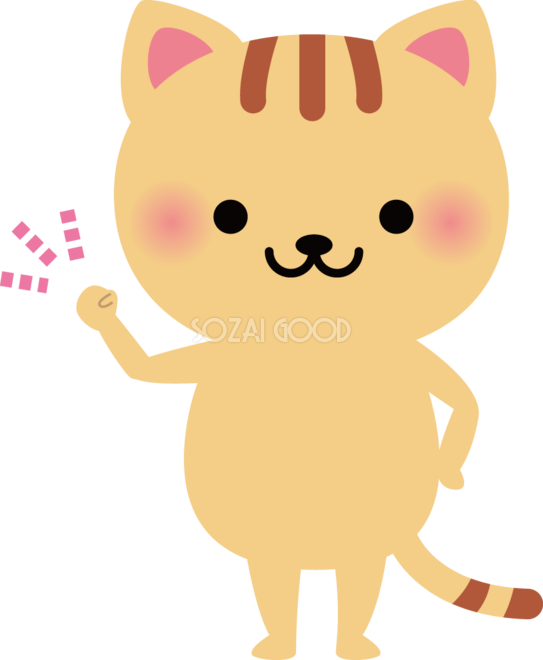 猫 ガッツポーズ 動物イラスト