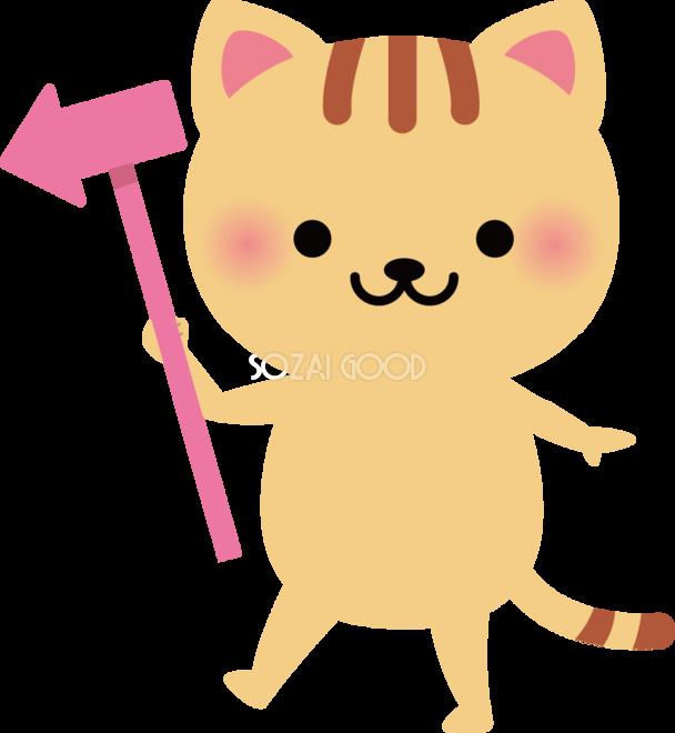 猫 矢印 動物イラスト 素材good