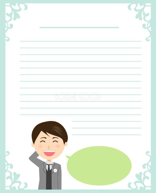 結婚式で手紙を新郎から新婦へ 縦長フレーム無料イラスト