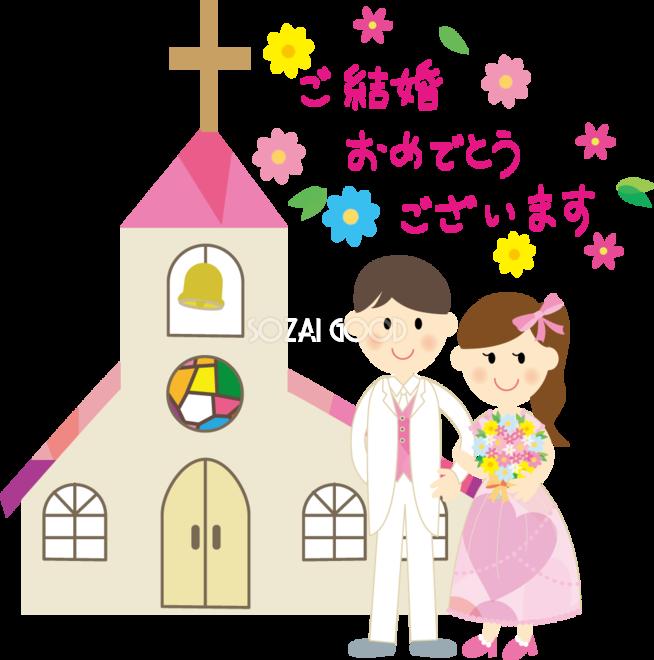 かわいい結婚祝いウエディング フレーム 飾り枠無料背景イラスト