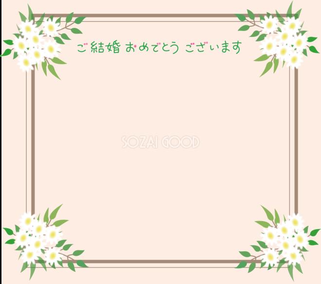 かわいい結婚祝いペーパーアイテム フレーム素材 飾り枠無料背景