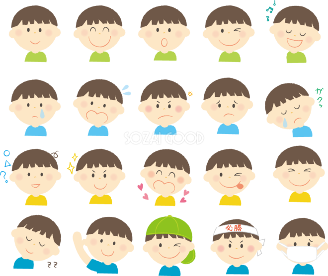 男の子の表情20種類 無料イラスト 素材good