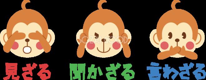 かわいい猿の無料 フリー イラスト年賀状や干支見ざる 聞かざる 言わ