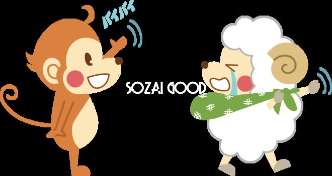 かわいい猿の無料 フリー イラスト年賀状や干支羊にバイバイと手を振る