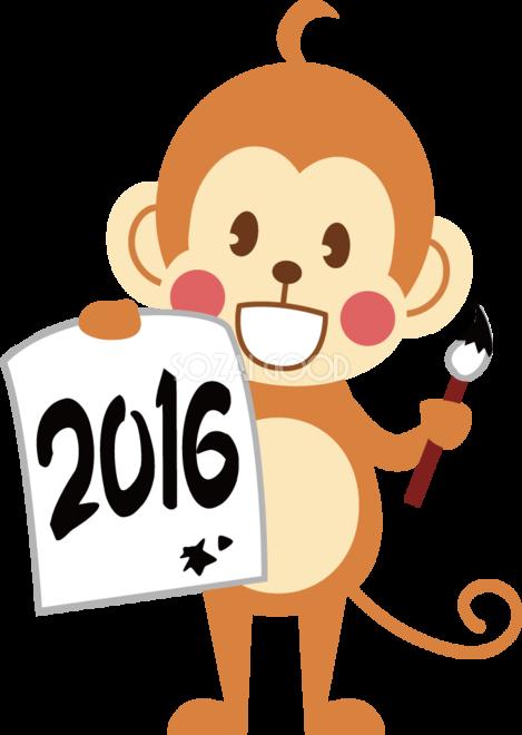 かわいい猿の無料 フリー イラスト年賀状や干支 16年と習字と筆 素材good