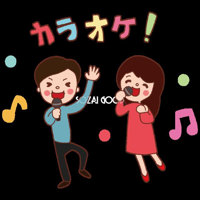 12月忘年会カラオケ編無料イラスト36794 素材good