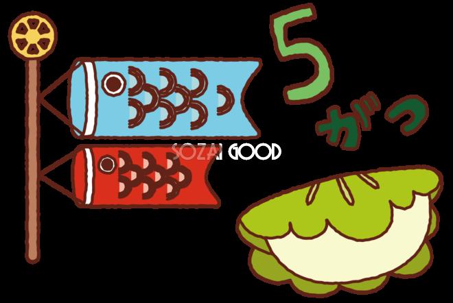 5月 かわいい鯉のぼりと柏餅の無料イラスト366 素材good