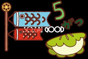 5月 かわいい鯉のぼりと柏餅の無料イラスト36896 素材good