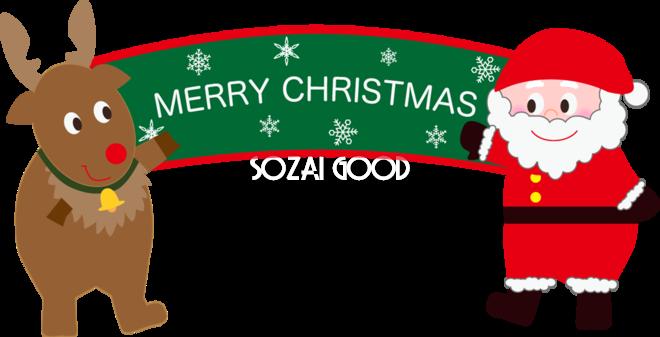 12月かわいい無料イラストサンタとトナカイからのメリークリスマス