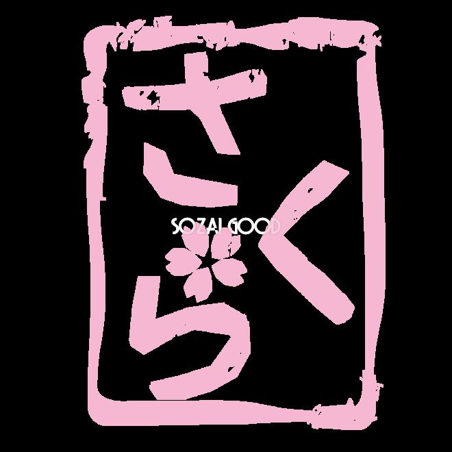 桜ひらがなハンコのかわいい無料イラスト 春41358 素材good