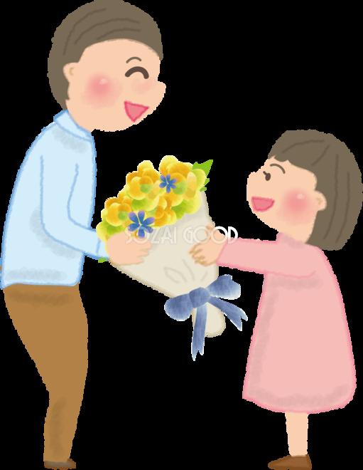 花束をお父さんに渡す女の子無料イラスト 父の日459 素材good