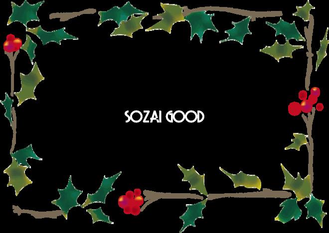 柊で囲むクリスマスイラストおしゃれフレーム無料イラスト57849 素材good