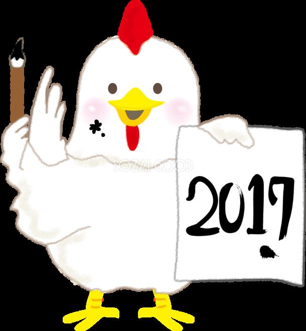 かわいい2017干支酉の習字と筆の無料イラスト58896 素材good