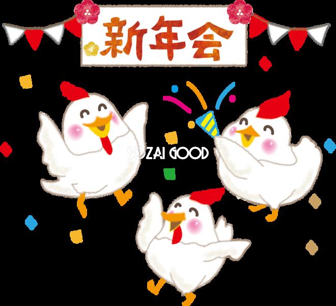 酉の無料イラスト かわいい1月新年会鶏の歓迎会編58936 素材good