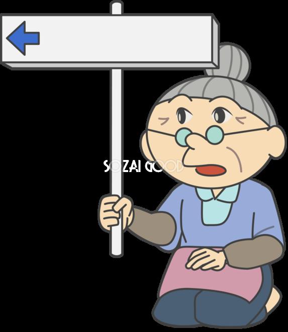 看板を持つおばあちゃん左向き 無料イラスト 素材good