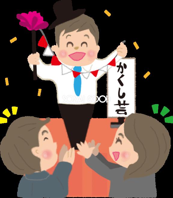 隠し芸大会をする会社員の忘年会新年会無料イラスト60629 素材good