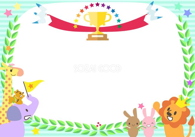 かわいい賞状フレーム(トロフィー)無料イラスト61870