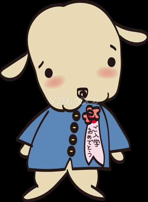 入学式に学生服を着たかわいい犬キャラクター無料イラスト 素材good