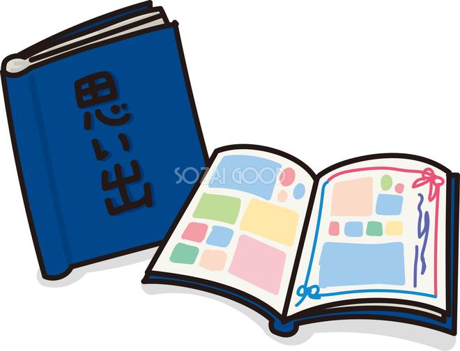 卒業アルバム無料イラスト64129 素材good