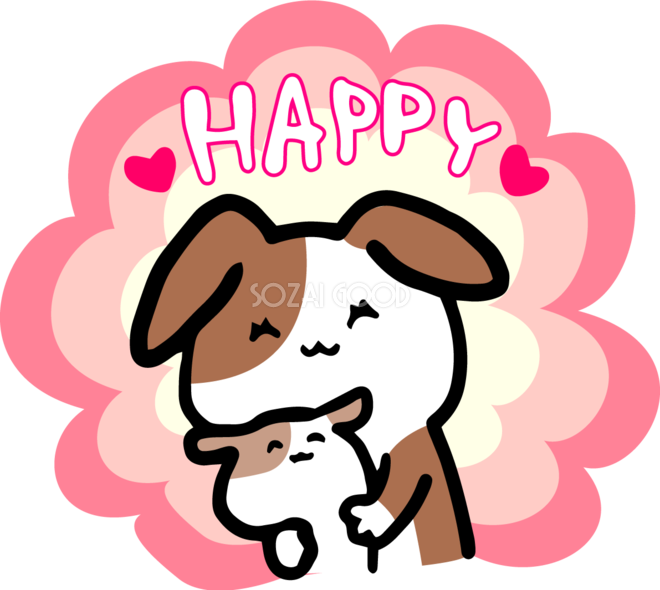 犬の親子が幸せを運ぶ18 戌 無料イラスト 素材good