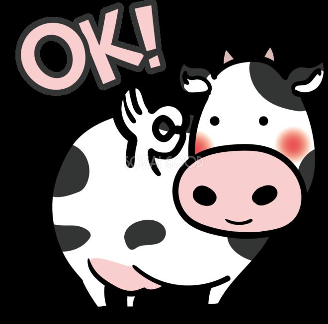 牛のok無料イラスト65699 素材good