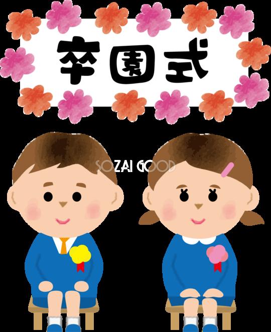 卒園式の幼稚園児 男の子 女の子 無料イラスト 素材good
