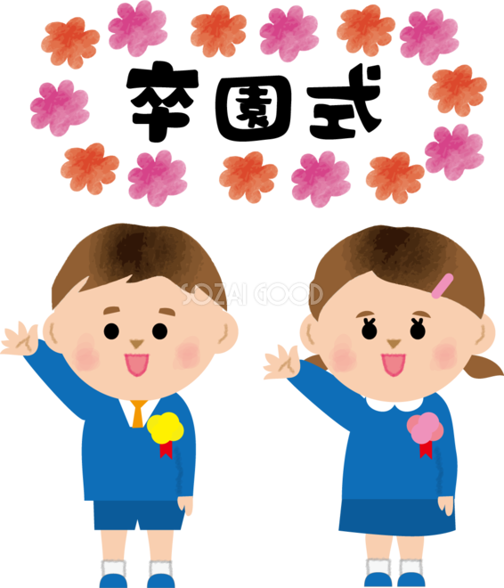 卒園式をする幼稚園児男の子 女の子無料イラスト71175 素材good