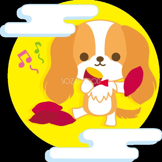キャバリア犬の十五夜月でサツマイモを食べる動物無料イラスト75144