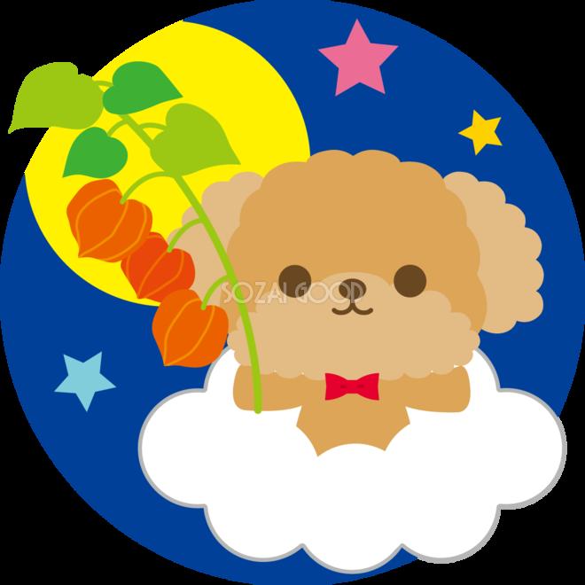 トイプードル犬の十五夜雲の上でほおずきを持つ動物無料イラスト