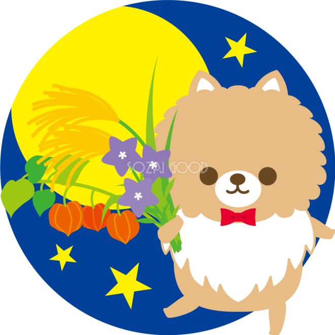ポメラニアン犬の十五夜秋の花を持つ動物無料イラスト75196 素材good