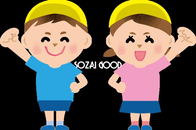 子供がにっこり笑顔でガッツポーツする保育園無料イラスト75256 素材good