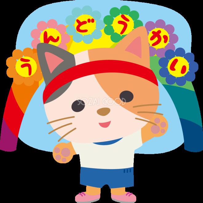 猫のかわいい運動会入場門動物無料イラスト75518 素材good