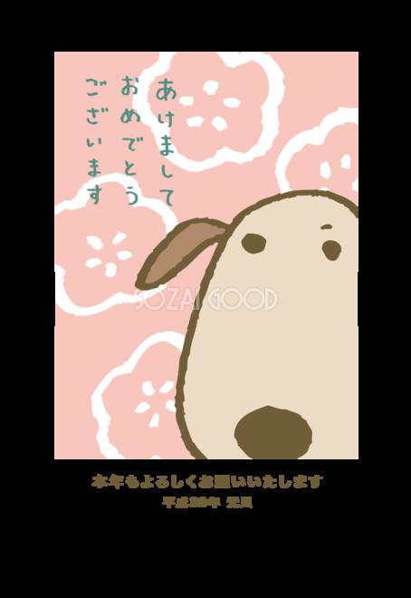 犬の顔アップと梅の花戌年手書き無料年賀状イラスト80237 素材good