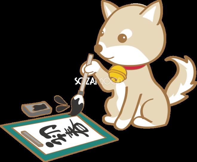 戌年書道無料イラスト2018かわいい犬80292 素材good
