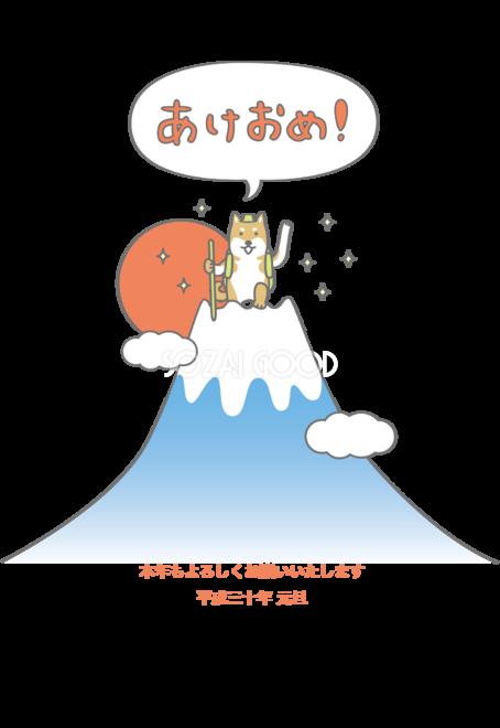 富士山に登る正面の犬戌年かわいい無料年賀状イラスト80326 素材good