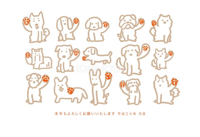 15匹の正面向きの犬の手のひらに賀詞戌年手書き無料年賀状イラスト