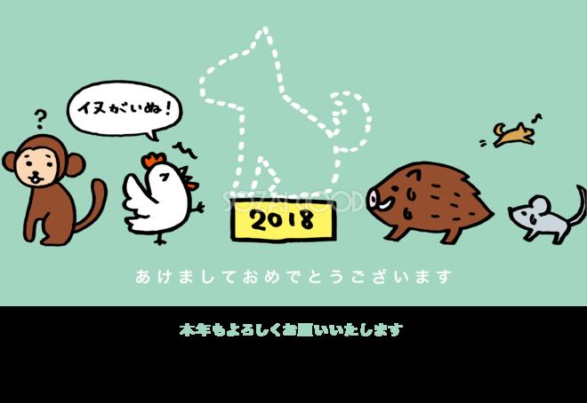 イヌがいぬ戌年手書き無料年賀状イラスト80333 素材good