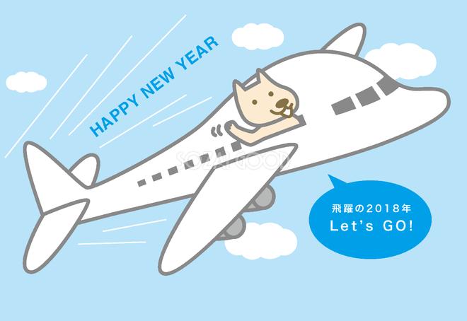 飛行機に乗った犬戌年かわいい無料年賀状イラスト80457 素材good