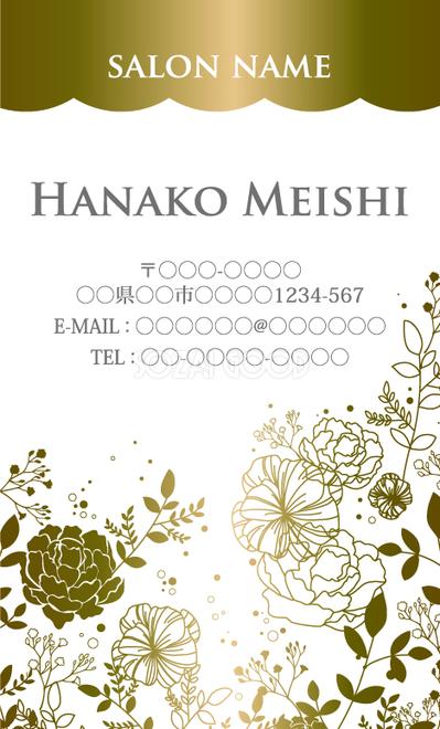 おしゃれ名刺デザイン ゴールドの花イラスト無料テンプレート80559