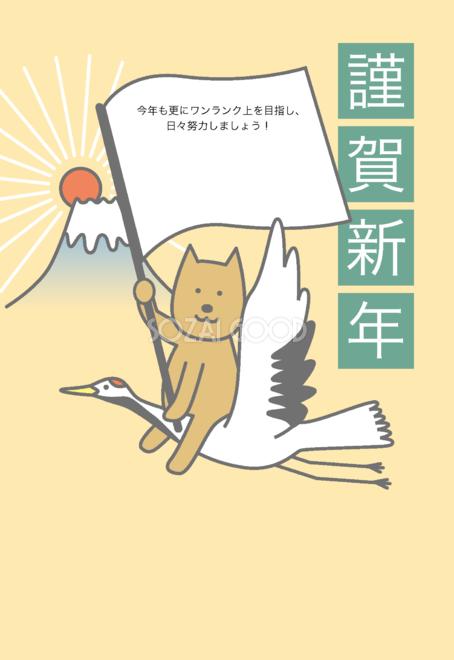 富士山を背景に鶴に乗り旗を振る犬戌年かわいい無料年賀状イラスト