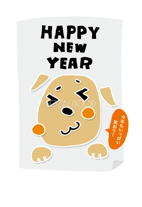 福笑いの犬戌年かわいい無料年賀状イラスト80701 素材good