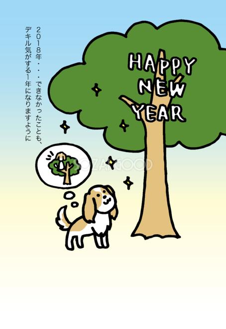 木を登りたそうに見つめる犬戌年手書き無料年賀状イラスト80712 素材good