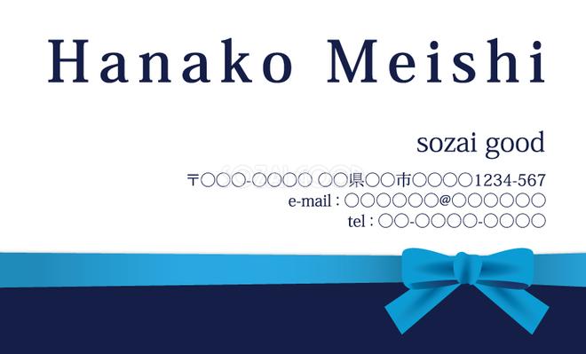 スタイリッシュ名刺デザイン ブルーのリボンイラスト無料テンプレート