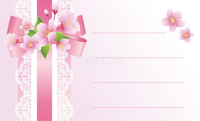 桜メッセージカードデザインリボンとレースイラスト無料