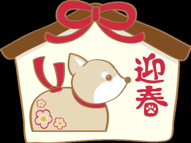 戌年絵馬に戌陶器無料イラスト2018かわいい犬80906 素材good