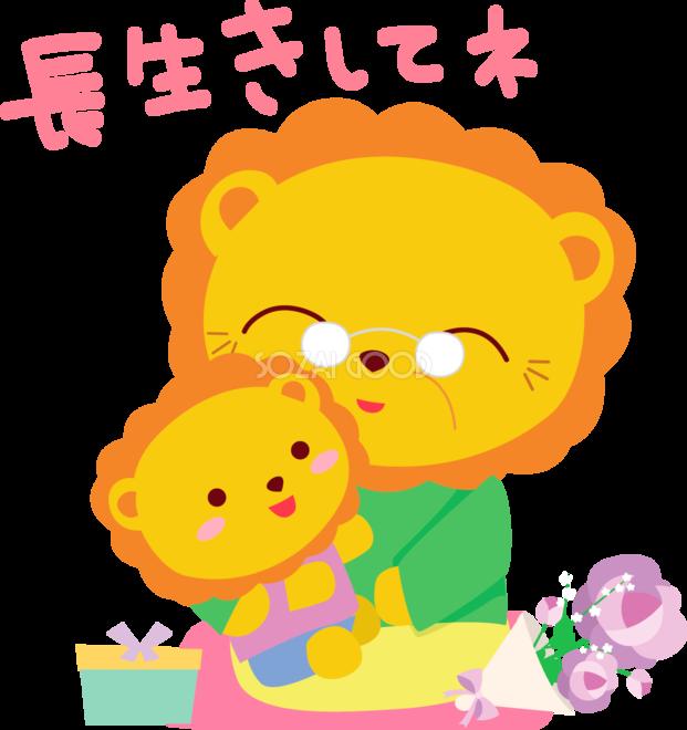 ライオン 敬老の日かわいい動物無料イラスト81017 素材good