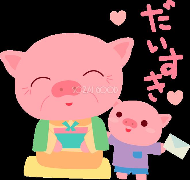 豚 敬老の日かわいい動物無料イラスト81025 素材good