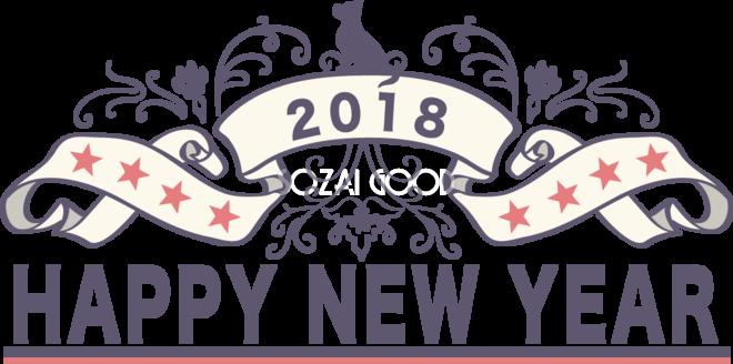 リボン模様と犬シルエット飾り枠 おしゃれかわいい2018戌年文字いり無料イラスト81192
